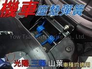 MANY  RX110  G5 GP / VJR / JET POWER  新GT ES BON  座墊彈簧坐墊升起