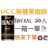 UCC無糖黑咖啡 185ml (30入/箱)