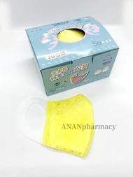 【格安德限時特價】3D 三次元兒童醫療口罩 50片/盒(芭娜娜黃) 042900