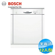 【APP領券9折】BOSCH 12人份 半嵌式洗碗機 SMI53D02TC 【送標準安裝】