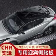 【免運】#超質感下殺18-20款豐田CHR側踏板改裝奕澤迎賓側踏板CHR腳踏板裝飾汽車配件