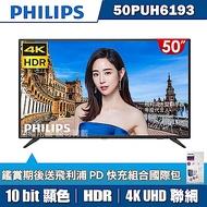PHILIPS飛利浦 50吋4K HDR聯網液晶+視訊盒50PUH6193