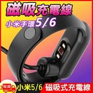 [贈保護貼2張]小米手環5/6磁吸式 免拆 USB快速充電器充電線-50cm 磁吸充電