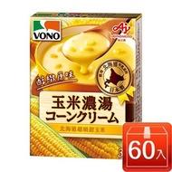 【箱購】《VONO》醇緻原味-玉米濃湯X60盒 (1盒3袋入)