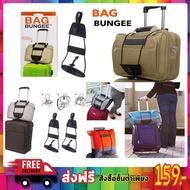ฺBag Bungee สายรัดกระเป๋า สายรัดกระเป๋าเดินทาง สายลัดกระเป๋า ส่ยรัดกระเป๋า สายรัดติดกระเป๋าล้อลาก สายรัด กระเป๋าโน๊ตบุ๊ค กระเป๋าเป้ T0707