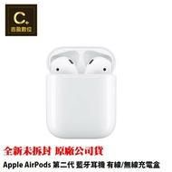 Apple AirPods2 藍牙耳機 一般/無線充電盒 Airpods 二代 【吉盈數位商城】