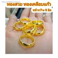ราคาถูก แหวนทองเคลือบ 040 แหวนทองเคลือบแก้ว หน้ากว้าง 5มิล ทองสวย แหวนทอง แหวนทองชุบ แหวนทองสวย  แหวนหนก ครึ่ง สลึง