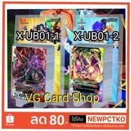 XUB01 -1/2 บัดดี้ไฟท์ buddy fight ชุดเสริม