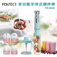 ❤️殺底價 PERFECT多功能手持式攪拌棒PR-9828 寶寶副食品 攪拌機 打蛋器 濃湯機