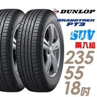 【登祿普】日本製造 GRANDTREK PT3 休旅車專用輪胎_兩入組 235/55/18(PT3)
