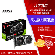 msi 微星 GeForce GTX 1650 SUPER GAMING X 顯示卡