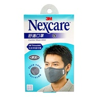 (防疫商品)3M Nexcare 舒適口罩(L)-深灰★愛兒麗婦幼用品★