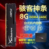 金士頓駭客神條DDR4 2133 2400 2666 8G 臺式機內存條 兼容4G 16G