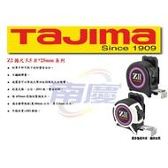 南慶五金 TAJIMA Z2捲尺5.5米*25mm系列-公分