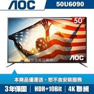 ★送HDMI線SWV5510★美國AOC 50吋4K HDR液晶顯示器+視訊盒50U6090