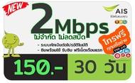 ซิมเทพ ซิมเน็ตเอไอเอส เน็ตเร็ว 2 Mbps ไม่ลดสปีด โทรฟรีทุกค่าย 150 นาที ซิมเติมเงิน ซิมการ์ด AIS ฟรีเดือนแรก ซิมพร้อมใช้