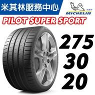 米其林 JK輪胎館 輪胎 MICHELIN 米其林輪胎 Pilot Super Sport PSS 275/30/20