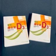 善得維生素vitamin D3 膠囊800IU,一盒裝60粒