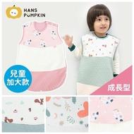 【Hans Pumpkin】大童秋冬成長型防踢被(5-8歲適用)