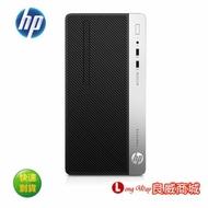 HP ProDesk 400 G6 MT 8JP23PA 直立式商用電腦 400MTG6 ( i5-9500/8GB/256G+1TB/W10專業 )▲好禮加碼送▼