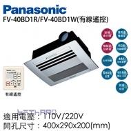 【專業衛浴】國際牌 有線暖風機FV-40BD1R / 110V FV-40BD1W / 220V