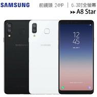 SAMSUNG Galaxy A8 Star(G885)前鏡頭 2400 萬6.3吋全螢幕手機◆送藍芽自拍棒腳架組70cm(EITE-001GR)