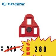 【鋼鐵馬廄】EXUSTAR 公路車卡踏扣片保護套 E-ARC1 LOOK Delta系統 特惠出清