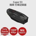 Caper S3【 60fps Sony Starvis 感光元件】 機車 行車紀錄器