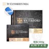 Saunders英國山度士 Waterford獲多福 純棉熱壓水彩紙本 300磅 粗目紋 單本『ART小舖』