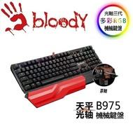 [富廉網]【Bloody】雙飛燕 B975 三代天平光軸RGB機械鍵盤(茶軸)-贈控鍵寶典