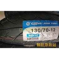 (輪胎急救站)正新w6170全新110/70/12機車輪胎
