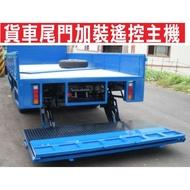 遙控器達人 卡車貨車尾門遙控器主機,小貨車升降尾門遙控器,後車斗升降遙控器,可到府線路安裝 附二顆發射器