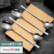【瑞典廚房】加厚 304不鏽鋼 湯匙 點心匙 甜點匙 湯匙 飯匙 餐具 M號(長19cm 2入組)