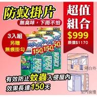 日本金鳥 原廠公司貨 防蚊/防蚊掛片/除蟲 防蚊掛片150日*3入組