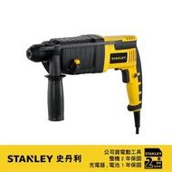 【Stanley】美國 史丹利 STANLEY 720W四溝三用電鎚鑽 STEL503(STEL503)