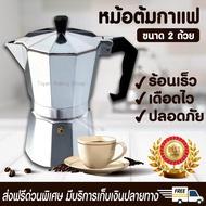 มาแรง!!! ขายดีหม้อต้มกาแฟ Moka Pot 2 Cup มอคค่าพอท เครื่องชงกาแฟ เครื่องทำกาแฟสด ขนาด 2ถ้วย 100ml.เครื่องชงกาแฟของคนรักกาแฟ