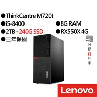Lenovo聯想 ThinkCentre M720t 10SQS1KH00 i5 雙碟 商用桌上型電腦