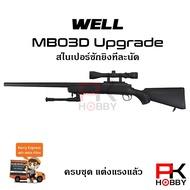 ปืนบีบีกัน ปืนยาว ปืนสไนเปอร์ ชักยิงทีละนัด WELL MB03D ทรง VSR-10 ด้ามลายไม้/ดำ/เขียว  อุปกรณ์ครบชุด กล้อง+ขาทราย+สายสะพาย แต่งแรงแล้ว ความแรง 480 FPS+ (จำนวน 1 กระบอก)