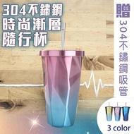 星巴克漸變色吸管杯/不鏽鋼創意杯/隨手飲料杯