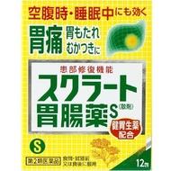獅王  舒胃泰/Sucrate 【第2類醫藥品】Sucrate腸胃藥散劑 12包