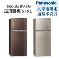 【Panasonic 國際牌】579公升一級能效玻璃雙門變頻冰箱(NR-B589TG)