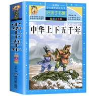New Chinese History About 5000 Years Books Children's Books Learn Chinese Books China History Book Pinyin Chinese Books