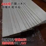 網建行® PlayWood【飛機木】100*10cm【厚度3mm 】AAA級 高品質 巴爾沙木 輕木片 模型 現貨供應