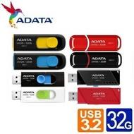 威剛ADATA 隨身碟 USB3.0 32G 十支促銷 /組