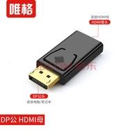 唯格 dp转hdmi转换器displayport转HDMI转接头连接DP转HDMI电脑笔记本投影仪转 DP转HDMI转接头 25cm