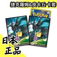 🔥【64枚/現貨】🔥日版 Pokemon 捷克羅姆&皮卡丘 官方卡套 PTCG TT 第三彈雙倍爆擊【水貨碼頭】