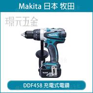 MAKITA 牧田 DDF458 充電式電鑽 18V DDF458Z DDF458RTE DDF458RFE【璟元五金】