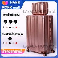 HANK กระเป๋าเดินทาง 20 24 28นิ้ว Trolley Bag กระเป๋าเดินทางล้อลาก กรณีรถเข็น กระเป๋าล้อลาก สัมภาระ รุ่นซิป กระเป๋าเครื่องสำอางขนาด 14 นิ้ว Cosmetic Bag 14 Inch Suitcase 003&B13 Luggage