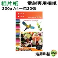 A4 高畫質彩色雷射專用相片紙 200g 一包 20張