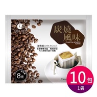 【歐客佬】炭燒風味 掛耳包 特惠精選 10包/袋 (商品貨號:41010283) OKLAO 咖啡豆 掛耳